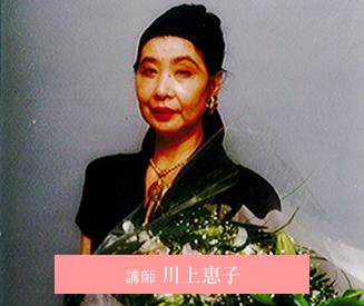 講師 川上恵子